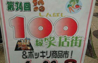 100縁笑店街