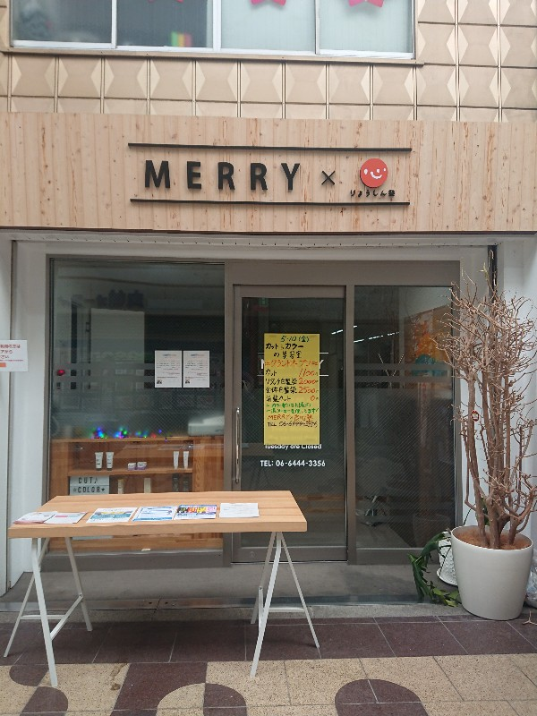 merry玉川店 福島区