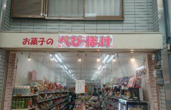 ぺぴ~ぽっけ 福島区