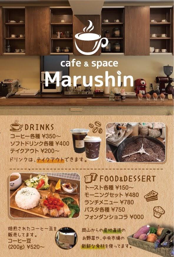 カフェ&スペースマルシン