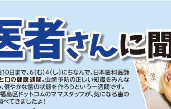 福島区 北区 歯医者 週刊大阪日日新聞