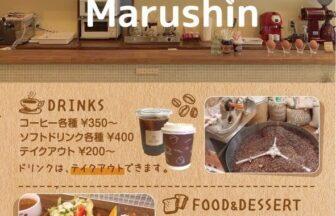 カフェ&スペースマルシン 福島区