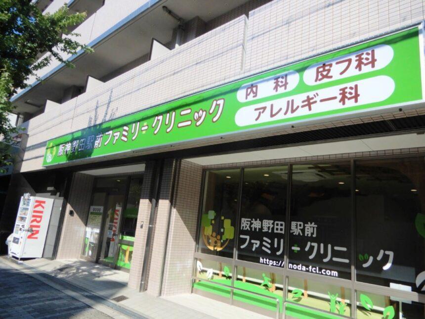 阪神野田駅前ファミリークリニック 福島区