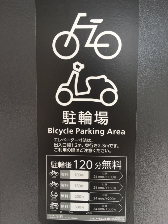 阪神駐輪場