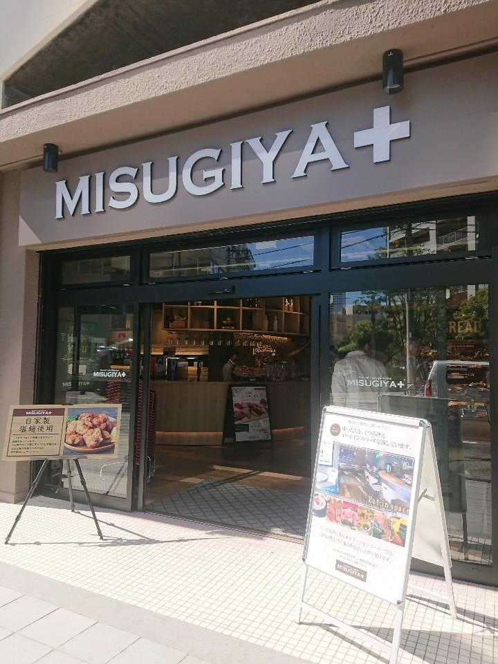スーパーMISUGIYA+(ミスギヤ プラス)福島店