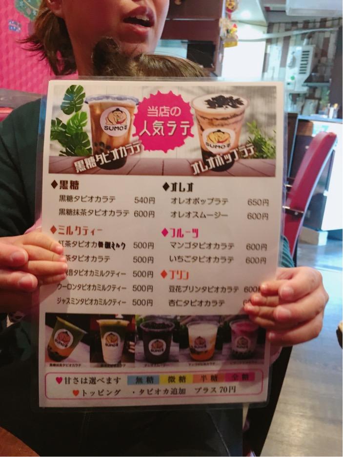 sumo茶