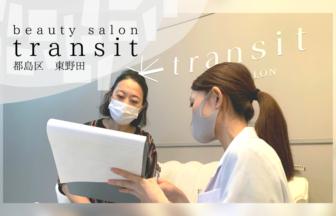 beauty salon transit ビューティーサロントランジット京橋 痩身 ハイフ ラジオ波 インタビュー