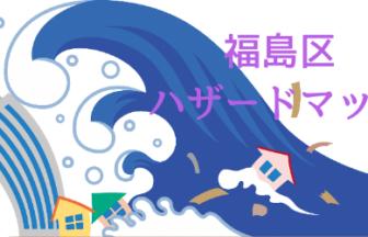 福島区ハザードマップ