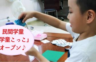 学童こっこ 福島区