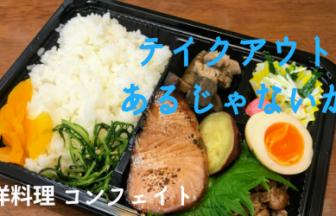西洋料理 コンフェイト 福島区