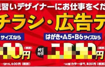 週刊大阪日日新聞 チラシデザイン広告