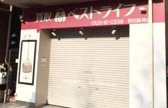 ベストライフ野田阪神店 福島区