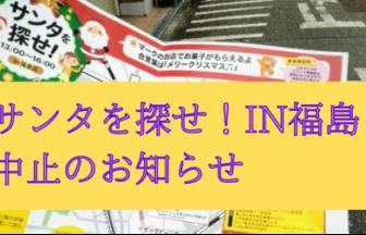 サンタを探せ!IN福島区