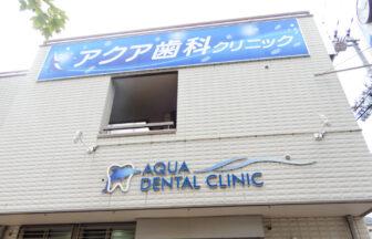 アクア歯科 福島区