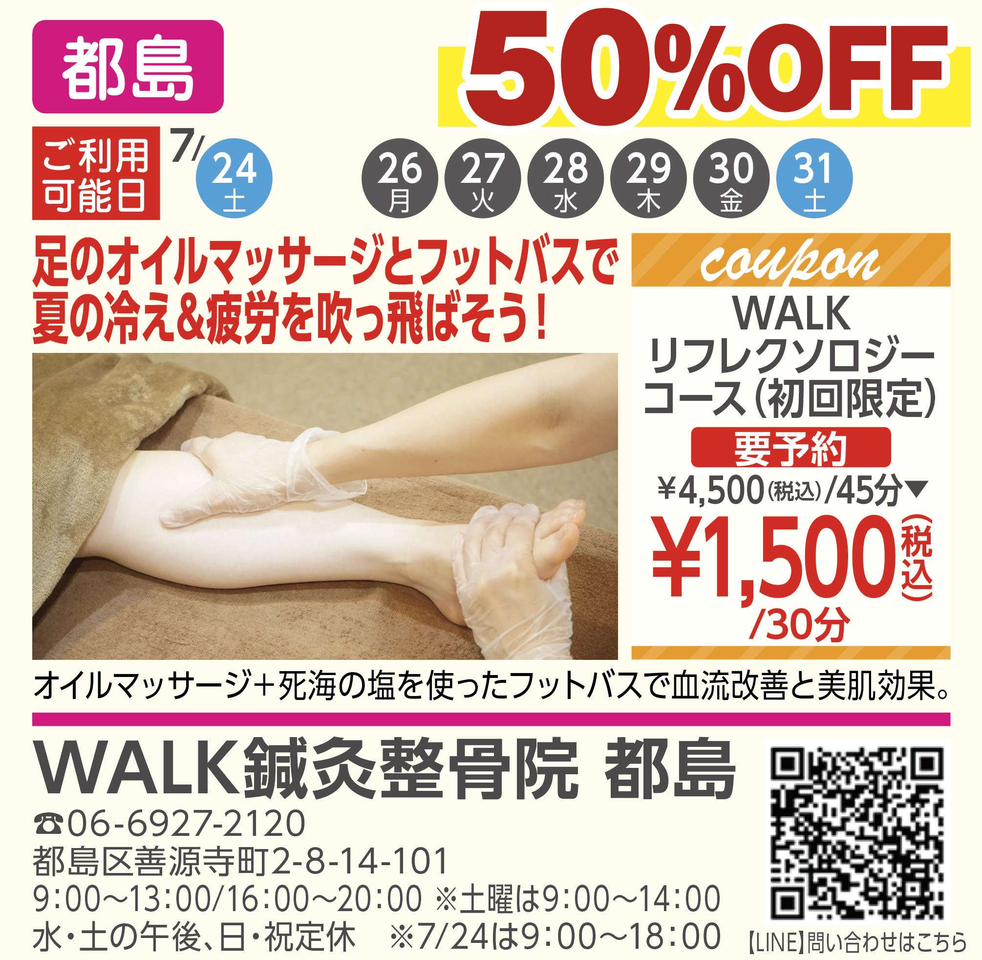 WALK鍼灸整骨院