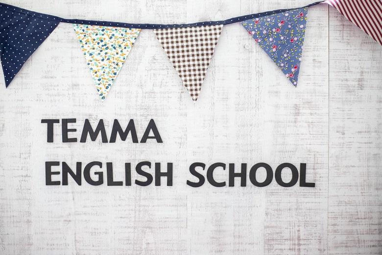 mpiEnglishschoolてんま英語教室