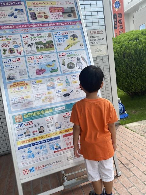 花博住宅展示場、花博記念公演ハウジングガーデン、イベント