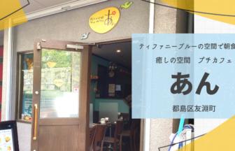 都島区友渕町プチカフェあん