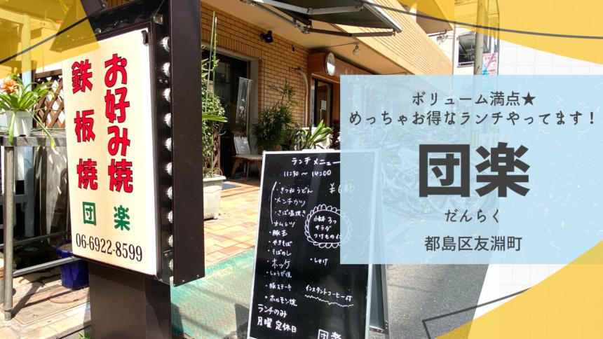 都島区友渕町にあるお好み焼き屋「団楽」でめっちゃお得なランチやってます
