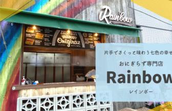 天神橋筋8丁目おにぎらず専門店Rainbow