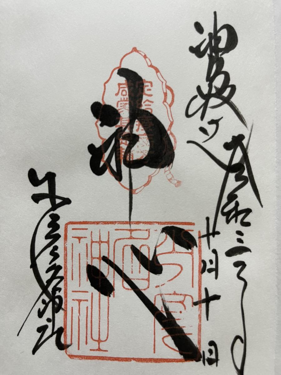 御朱印巡り少彦名神社